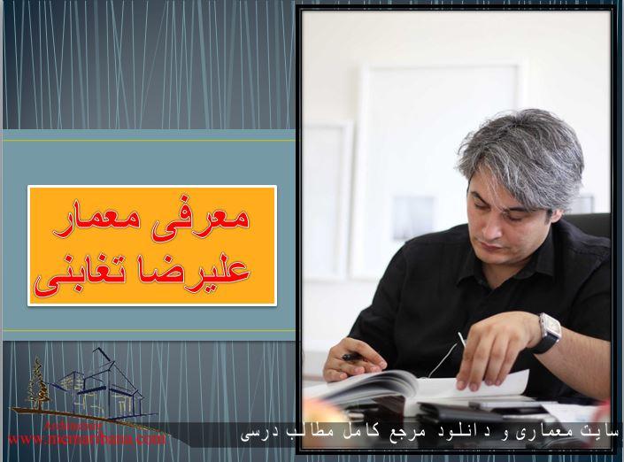 دانلود پاورپوینت معرفی معمار علیرضا تغابنی