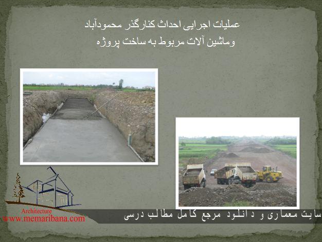 پاورپوینت عملیات اجرایی احداث کنارگذر محمودآباد و ماشین آلات مربوط به ساخت پروژه