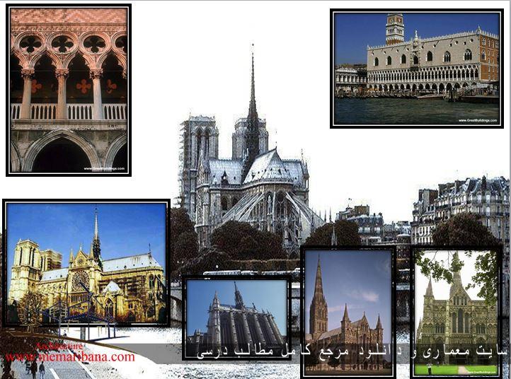 دانلود پاورپوینت معرفی معماری گوتیک
