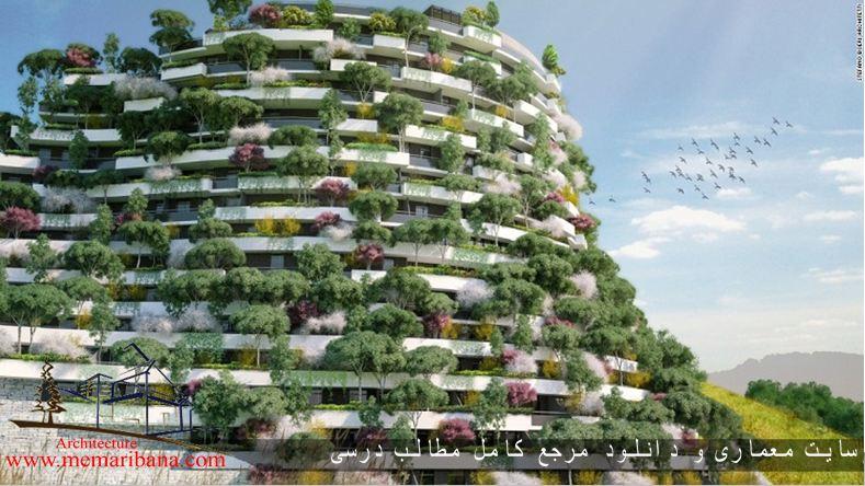 دانلود فایل معرفی تکنولوژی های مرتبط با معماری پایدار