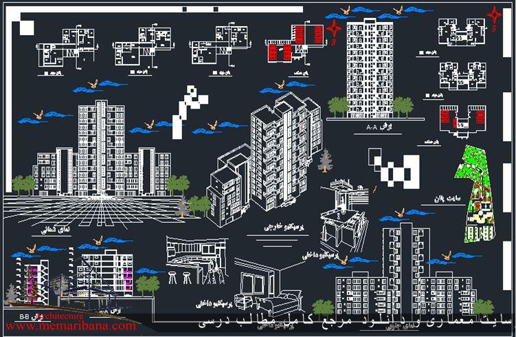 دانلود پروژه طرح 5 مجتمع مسکونی کامل همراه با پرسپکتیو