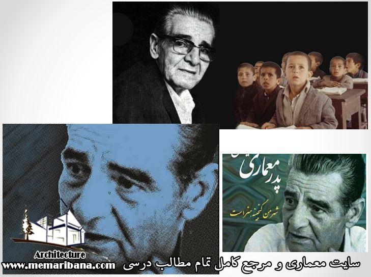پدر معماری سنتی ایران نگاهی به زندگینامه استاد محمد کریم پیرنیا