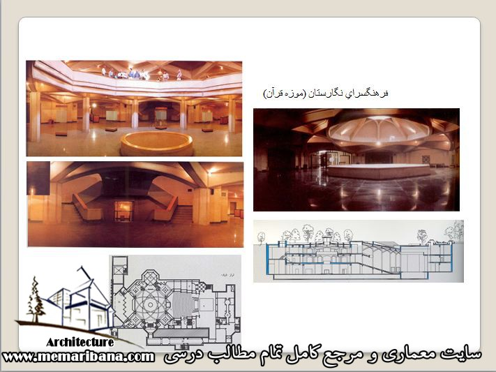 معرفی تعدادی از معماران ایرانی به همراه آثار آنها