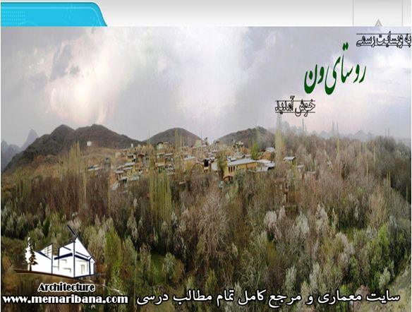 دانلود پروژه روستای ون ازتوابع استان اصفهان