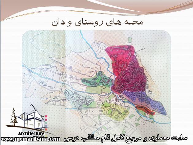 دانلود پروژه روستای وادان ازتوابع شهرستان دماوند