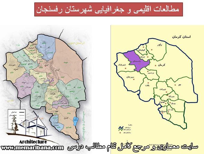 دانلود فایل مطالعات اقلیمی و جغرافیایی شهرستان رفسنجان