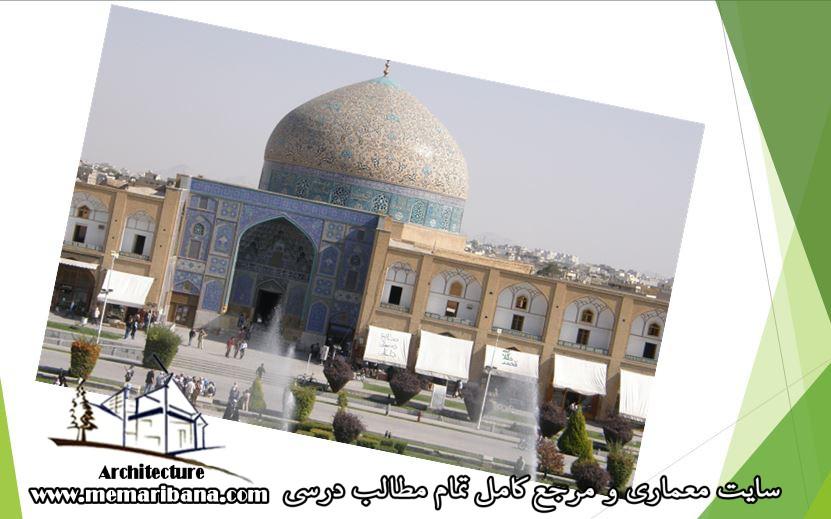 مقایسه هندسه مسجد وکیل شیراز با مسجد شیخ لطف الله اصفهان