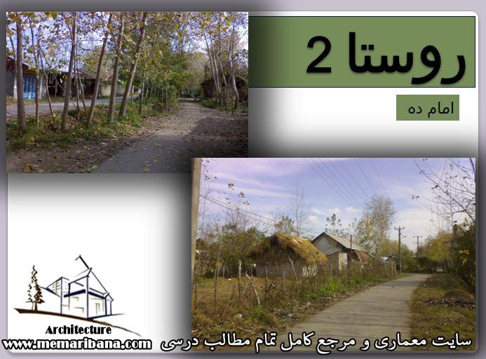 دانلود پاورپوینت پروژه روستای امام ده از توابع شهرستان لاهيجان