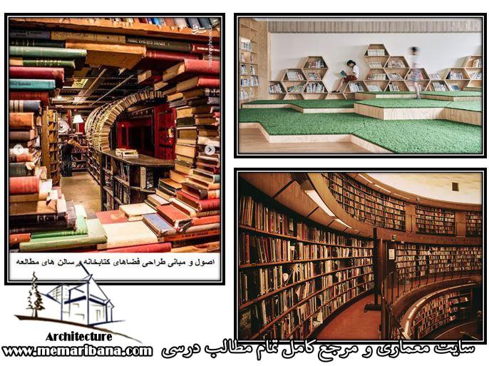 تعریف فضاهای کتابخانه