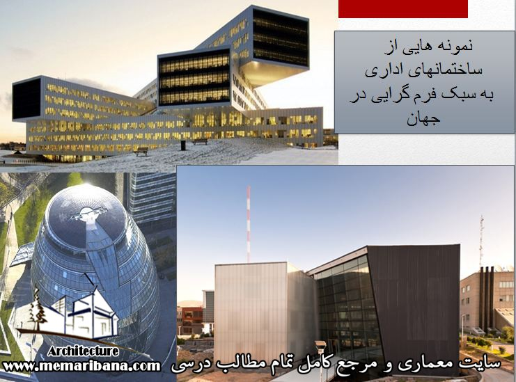 نمونه موردی ساختمان های اداری به سبک فرم گرا در جهان